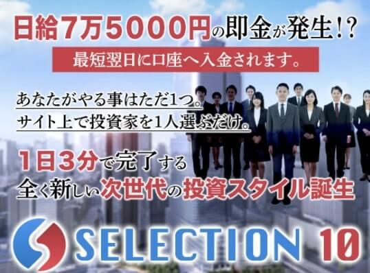 【SELECTION】セレクションは詐欺?奥山政幸の投資スタイルは怪しい?日給7万5000円は稼げない?評判を調査!