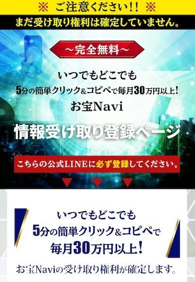 「お宝Navi」画像5