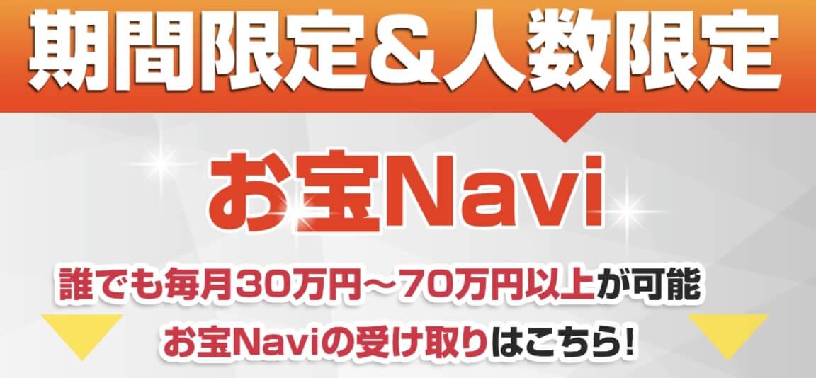 「お宝Navi」画像2