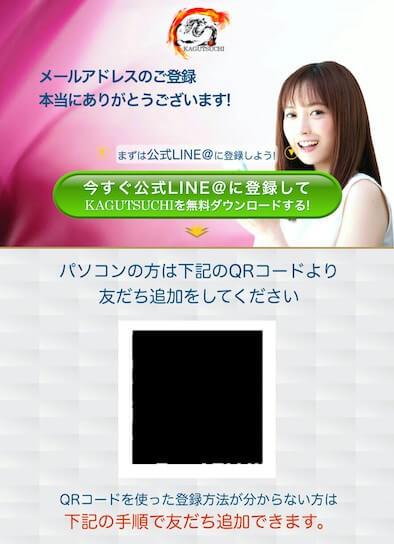 KAGUTSUCHI(カグツチ画像4