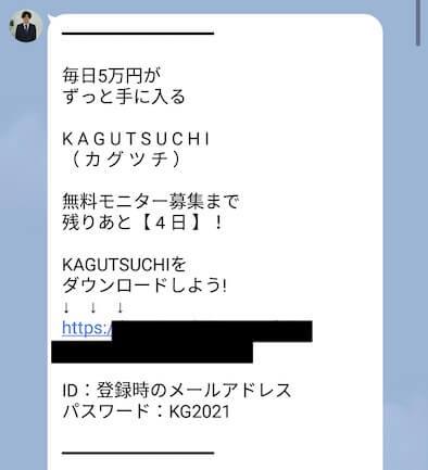 KAGUTSUCHI(カグツチ画像5