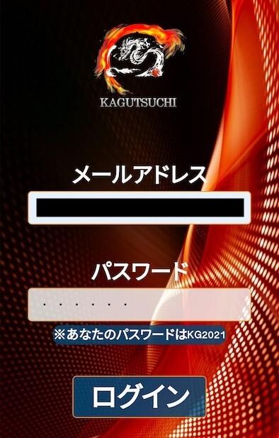 KAGUTSUCHI(カグツチ画像7