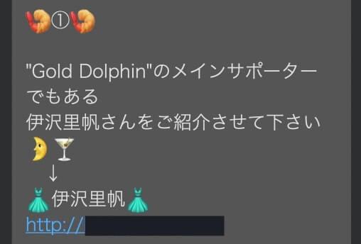 ゴールドドルフィン(Gold Dolphin)画像5