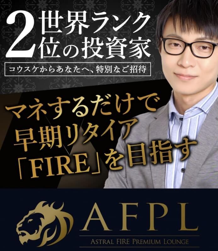 コウスケ【Astral FIRE】はFX詐欺?プラミアムラウンジは危険?ほったらかし不労所得システムの評判を徹底調査