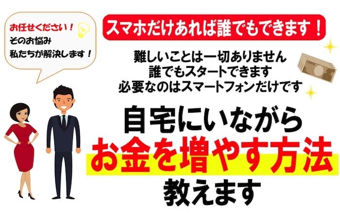 【サイドビジネス倶楽部】画像2