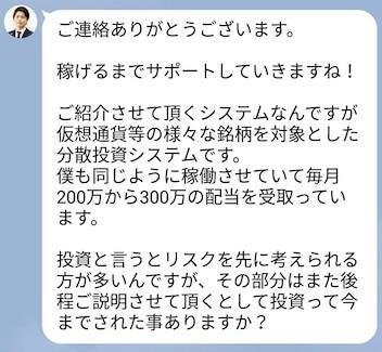 【サイドビジネス倶楽部】画像6