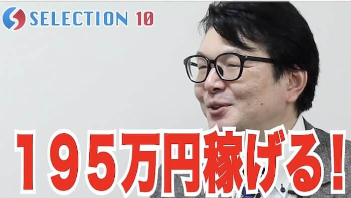 SELECTION(セレクション)画像3