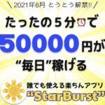 スターバーストStar-Burstは詐欺?毎日5分で50000円は稼げない?怪しいアプリの口コミ評判は?徹底調査