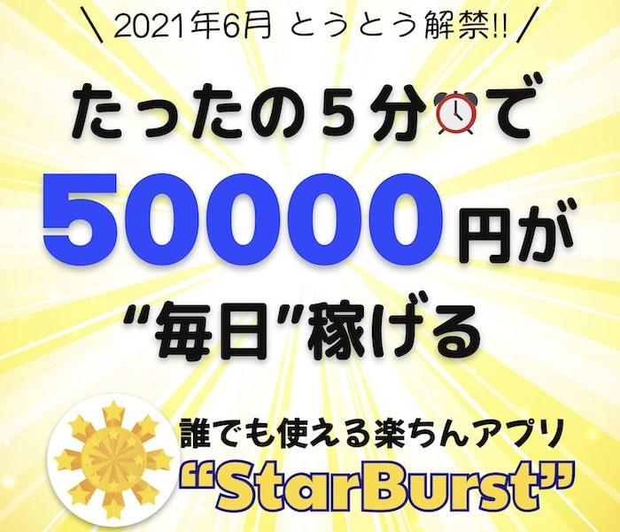 スターバースト(Star Burst)は詐欺?毎日5分で50000円は稼げない?怪しいアプリの口コミ評判は?徹底調査