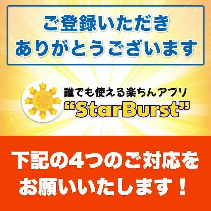 スターバースト(Star Burst)画像6