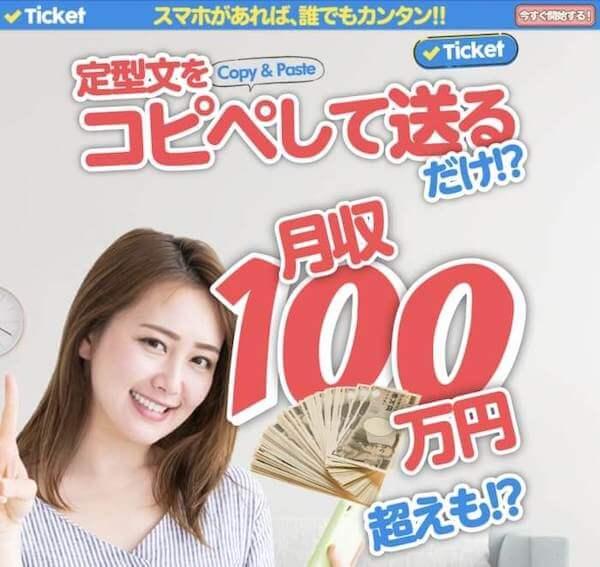 チケット(Ticket)は副業詐欺?最新アプリは稼げない?定型文をコピペして月収100万円は本当か?口コミ評判を調査