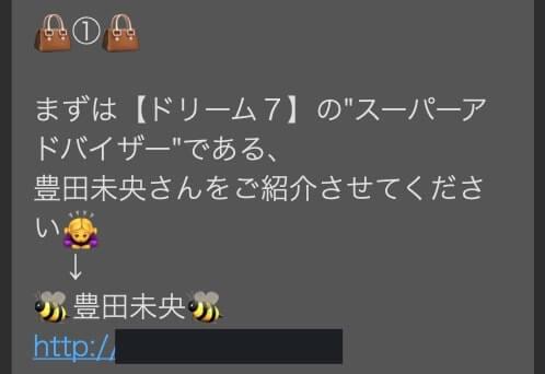 【ドリーム7】画像3