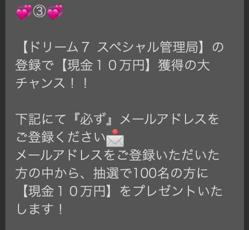 【ドリーム7】画像5