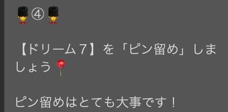 【ドリーム7】画像6