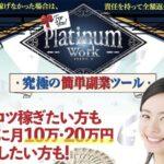 プラチナワーク(platinum work)副業詐欺?榎本雄太の究極の簡単副業ツールは月100万稼げない?評判を調査