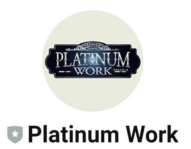 プラチナワーク(platinum work)画像7