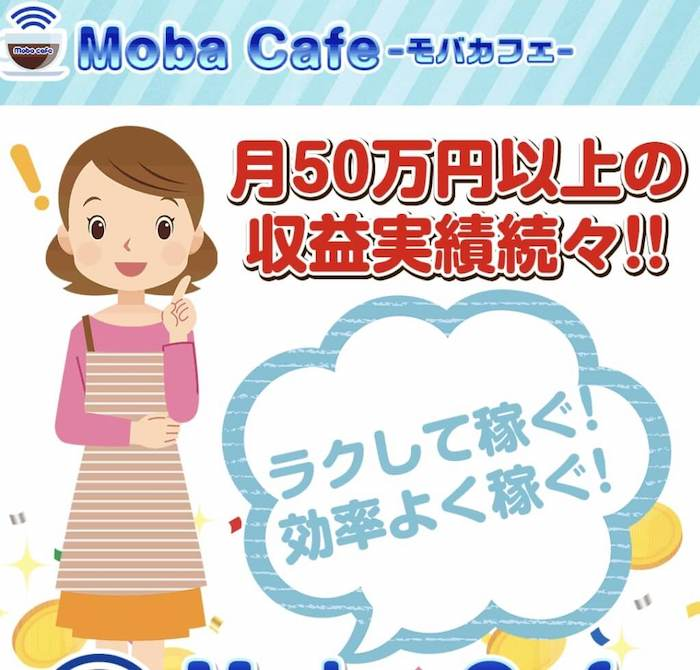 モバカフェ(Moba Cafe)は安全な副業?自動収益化アプリで月収50万円稼げるって本当?口コミ評判含めて徹底調査