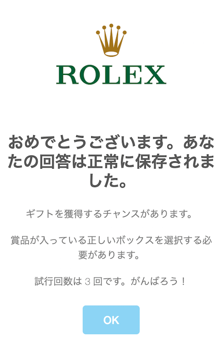 【ロレックス100周年記念】画像4