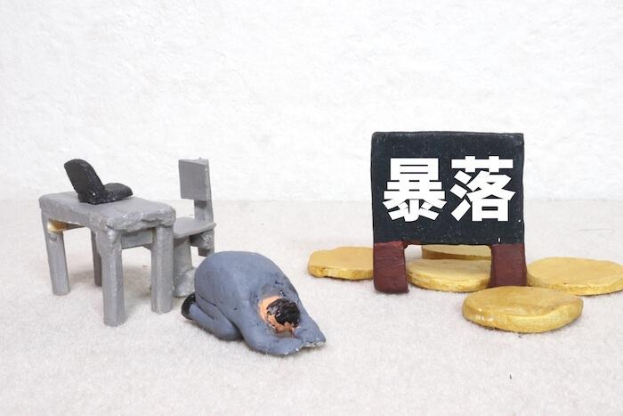 仮想通貨【TITAN(チタン)】歴史的大暴落で炎上?仮想通貨が12億円から1円に?暴落の原因とは?徹底解説
