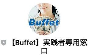 Buffet(バフェット)画像5