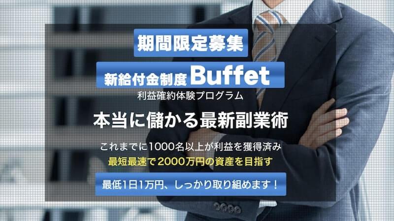 新給付金制度Buffet(バフェット)は詐欺?最新副業術は稼げない?怪しい副業情報サイトの登録は注意?評判を徹底調査