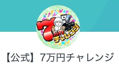【7万円チャレンジ】画像2
