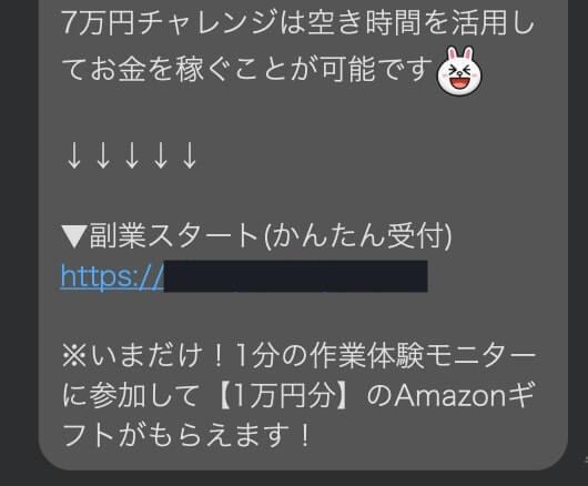 【7万円チャレンジ】画像3