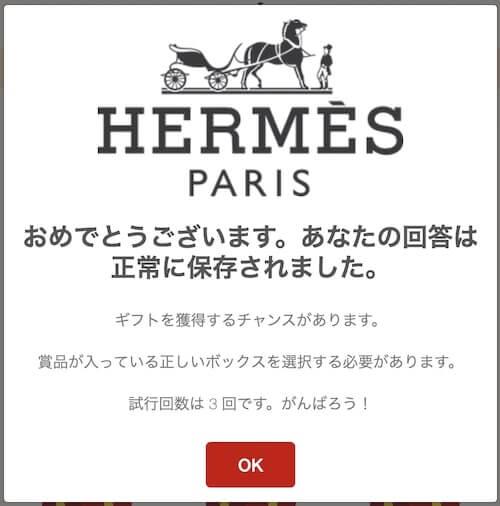 【エルメス184周年記念!】画像5