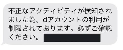 【ドコモ装うフィッシング詐欺】画像2