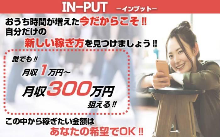 IN-PUT(インプット)は副業詐欺?月収1万円以上稼げるマニュアルは怪しい?返金保証は本当?評判悪いシステムを調査