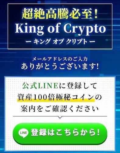King of Crypto(キングオブクリプト)画像5