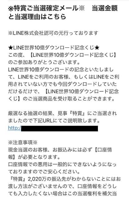 【LINE世界10億円ダウンロード記念くじ】画像2
