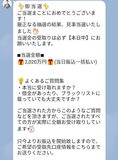 【LINE世界10億円ダウンロード記念くじ】画像5