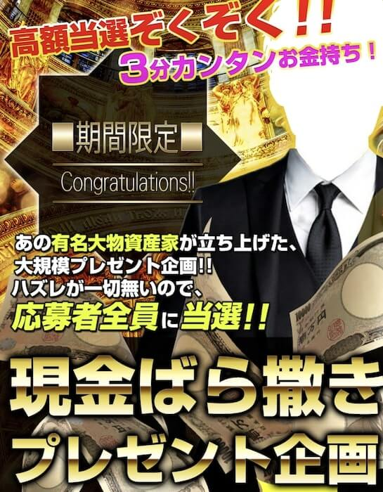 【LINE世界10億円ダウンロード記念くじ】画像3