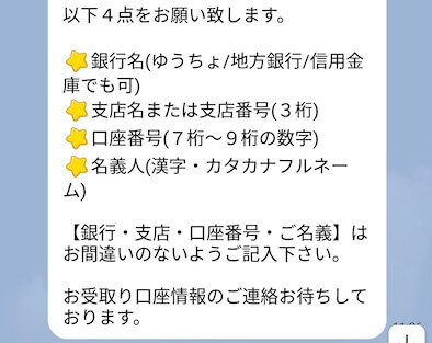 【LINE世界10億円ダウンロード記念くじ】画像6