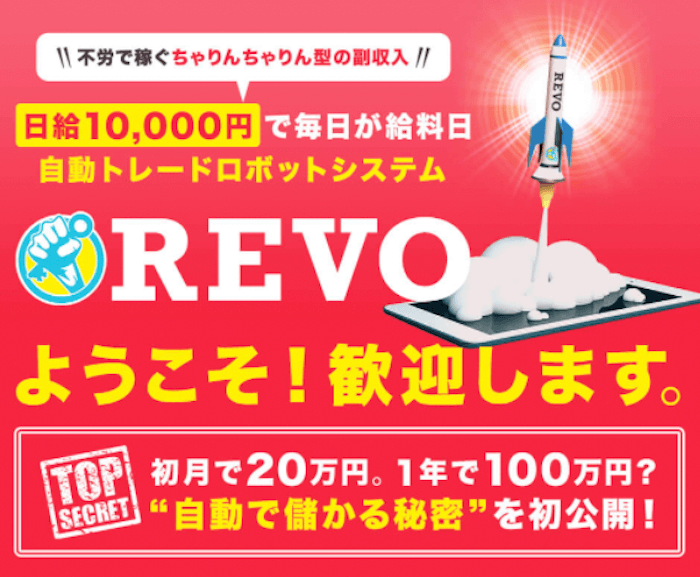 REVO(レボ)画像5