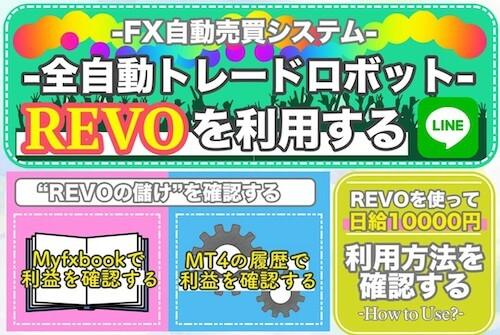 REVO(レボ)画像10