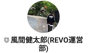 REVO(レボ)画像3