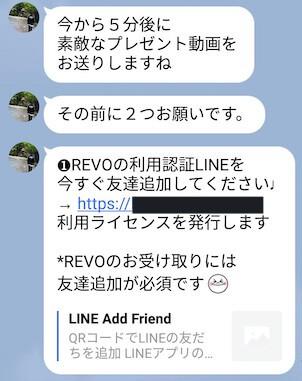 REVO(レボ)画像4