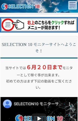 SELECTION(セレクション)画像7