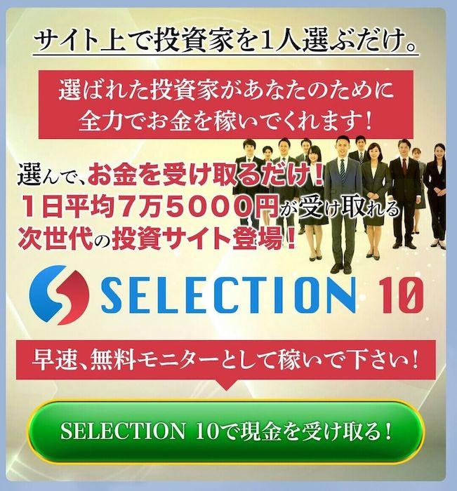 SELECTION(セレクション)画像6