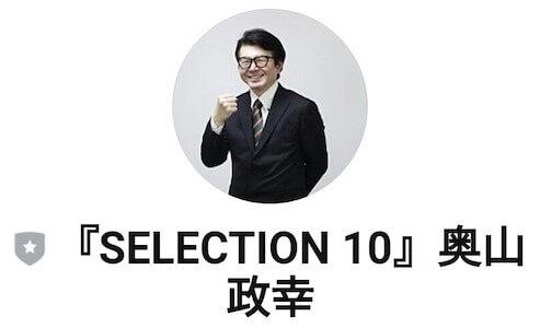 SELECTION(セレクション)画像5