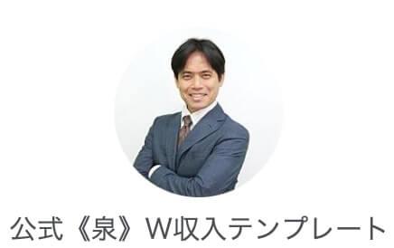 W収入テンプレプロジェクト画像6