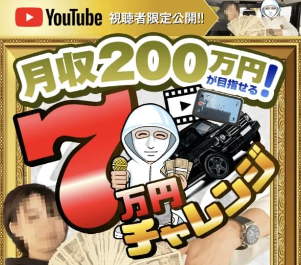 YouTube広告【7万円チャレンジ】は副業詐欺?月収200万円は稼げない?紹介される怪しい仕事内容とは?評判を調査