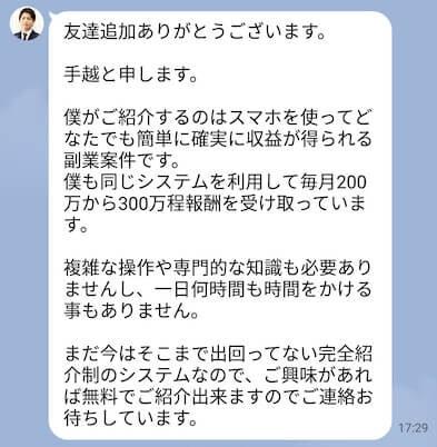【サイドビジネス倶楽部】画像5