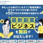 【副業】LPA(ライバープロデューサーアカデミー)は詐欺?武島麻里の怪しい最新副業ビジネスは口コミ評判が悪い?