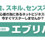 【動画ビジネス】エブリバズは副業詐欺?アリウープ代表の津幡の講座は評判悪い?1日1時間月収10万円を稼げるか調査!
