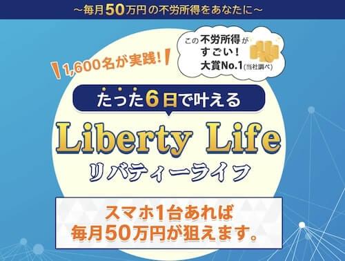 【本田健】リバティーライフは副業詐偽?毎月50万円は稼げない?怪しいKOUJIとは?リローンチのプロジェクトに注意!
