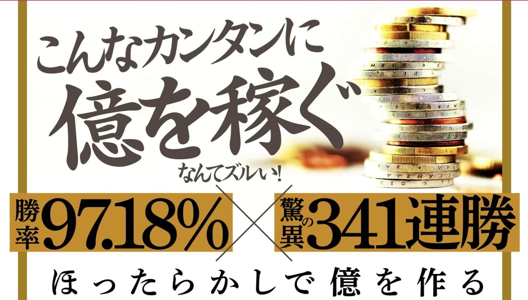 【検証】億の約束(tamura)は詐欺?完全自動のトレードシステムは稼げない?FX-Katsuの評判の悪いEAを調査