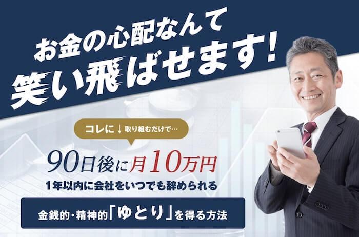 【FTA】トレーダーKaibe(かいべ)の在宅副業投資はFX詐欺?90日後に月10万円は本当?稼げる案件か評判を調査
